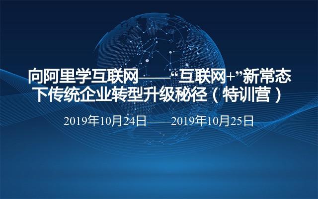 """向阿里学互联网——""""互联网+""""新常态下传统企业转型升级秘径特训营(10月杭州)"""