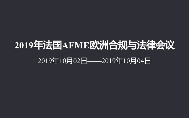 2019年法国AFME欧洲合规与法律会议