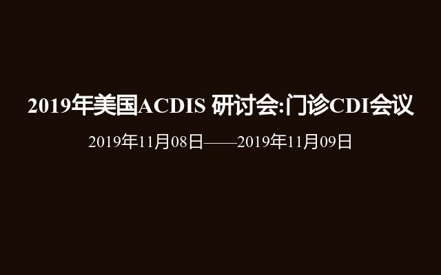 2019年美国ACDIS 研讨会:门诊CDI会议