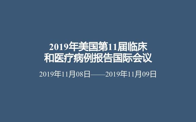 2019年美国第11届临床和医疗病例报告国际会议