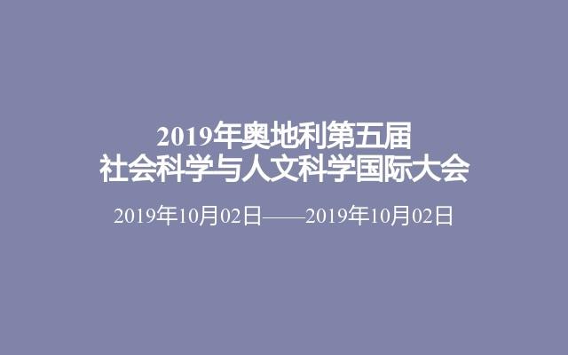 2019年奥地利第五届社会科学与人文科学国际大会