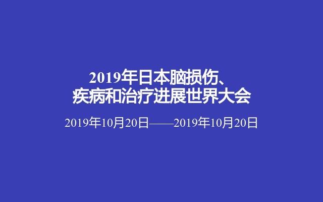 2019年日本脑损伤、疾病和治疗进展世界大会