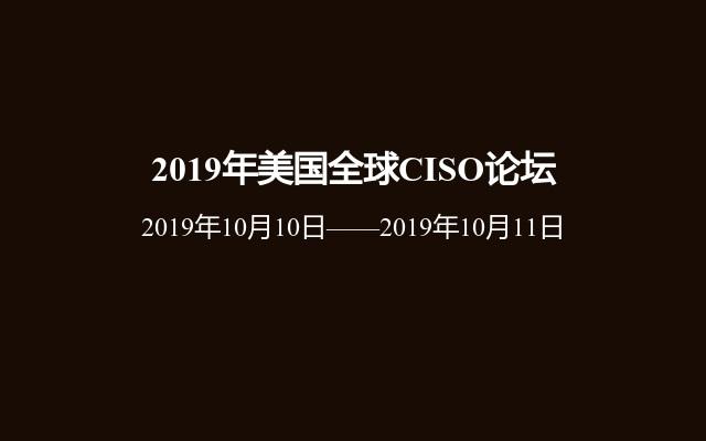 2019年美国全球CISO论坛