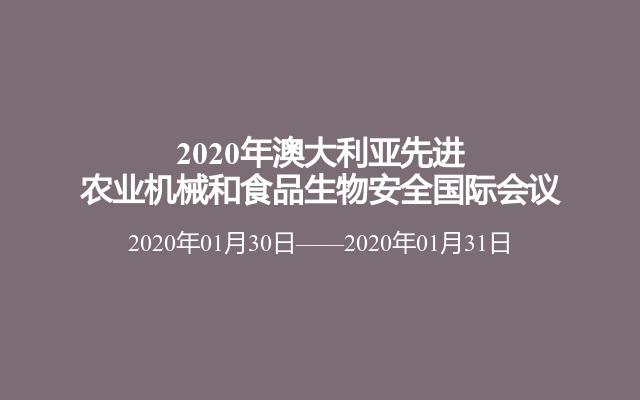 2020年1月农业机械会议信息如下
