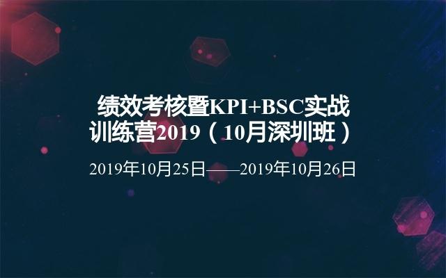 绩效考核暨KPI+BSC实战训练营2019(10月深圳班)