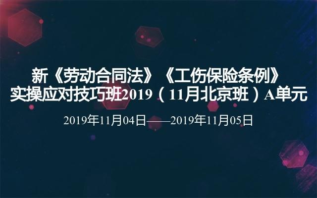 新《劳动合同法》《工伤保险条例》实操应对技巧班2019(11月北京班)A单元