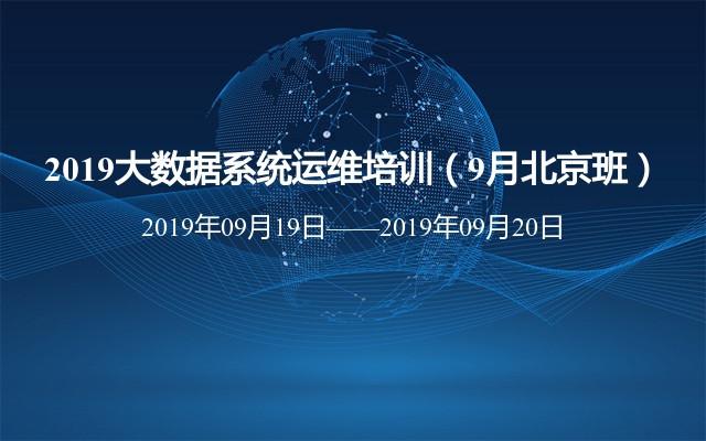 2019大数据系统运维培训(9月北京班)