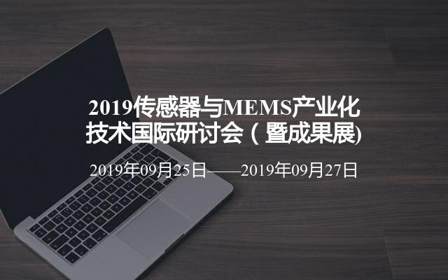 2019传感器与MEMS产业化技术国际研讨会(暨成果展)