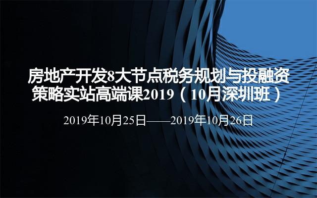 房地产开发8大节点税务规划与投融资策略实站高端课2019(10月深圳班)
