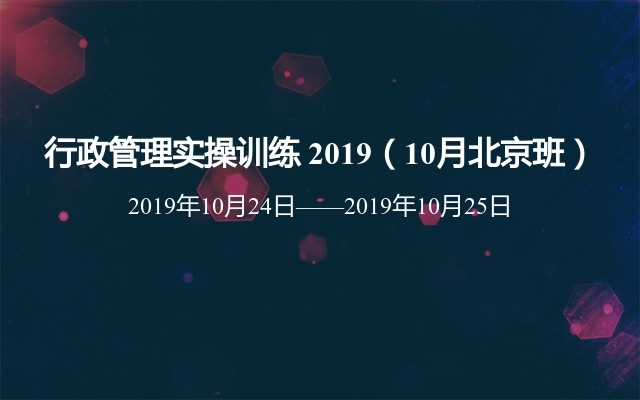 行政管理實操訓練 2019(10月北京班)