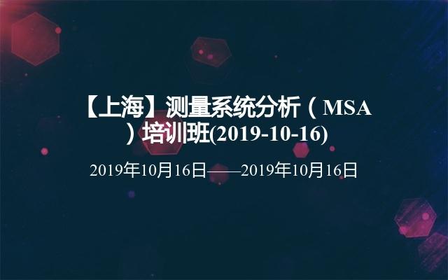 【上海】测量系统分析(MSA)培训班(2019-10-16)