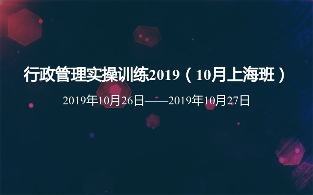 行政管理實操訓練2019(10月上海班)
