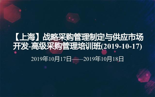 【上海】战略采购管理制定与供应市场开发-高级采购管理培训班(2019-10-17)
