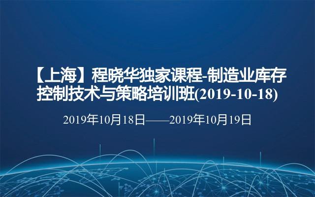 【上海】程曉華獨家課程-制造業庫存控制技術與策略培訓班(2019-10-18)