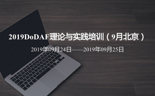 2019DoDAF理论与实践培训(9月北京)