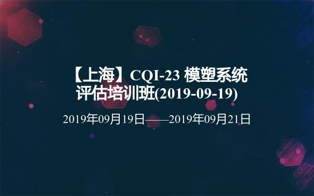 【上海】CQI-23 模塑系统评估培训班(2019-09-19)