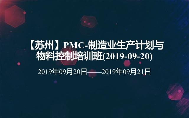 【苏州】PMC-制造业生产计划与物料控制培训班(2019-09-20)