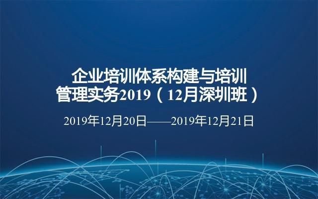 企业培训体系构建与培训管理实务2019(12月深圳班)