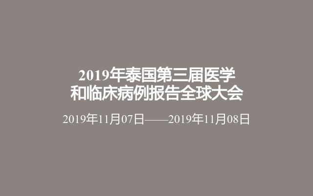 2019年泰国第三届医学和临床病例报告全球大会