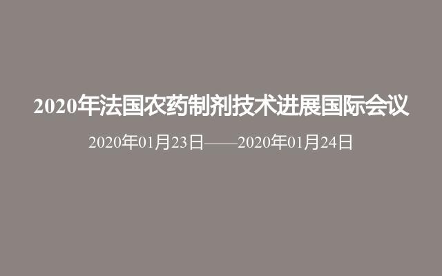 农药大会2020年1月参会指南