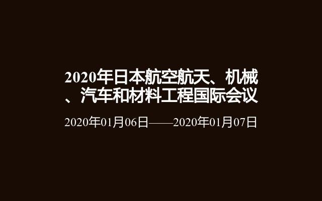 汽车大会2020年1月参会指南