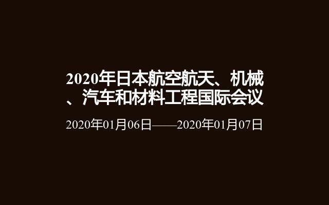 2020年日本航空航天、机械、汽车和材料工程国际会议