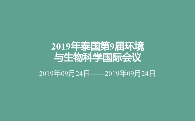 2019年泰国第9届环境与生物科学国际会议