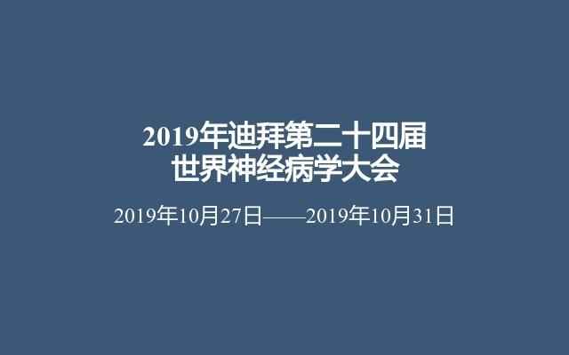 2019年迪拜第二十四届世界神经病学大会