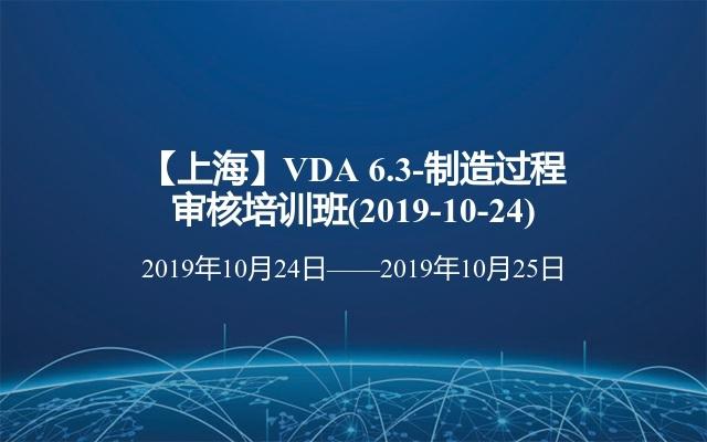 【上海】VDA 6.3-制造过程审核培训班(2019-10-24)