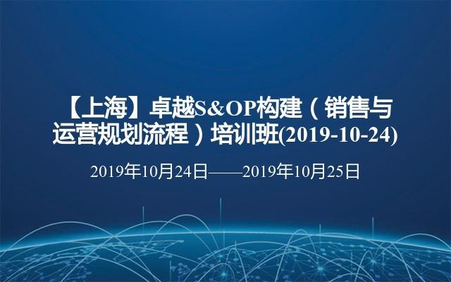 【上海】卓越S&OP构建(销售与运营规划流程)培训班(2019-10-24)