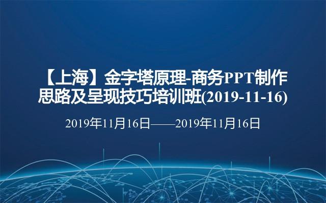 【上海】金字塔原理-商务PPT制作思路及呈现技巧培训班(2019-11-16)