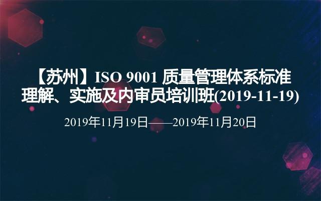 【苏州】ISO 9001 质量管理体系标准理解、实施及内审员培训班(2019-11-19)