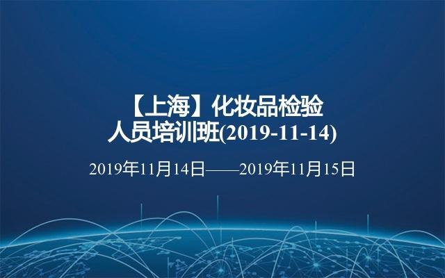 【上海】化妆品检验人员培训班(2019-11-14)