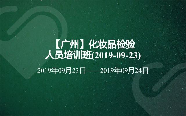 【广州】化妆品检验人员培训班(2019-09-23)