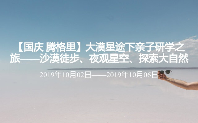 【國慶 騰格里】大漠星途下親子研學之旅——沙漠徒步、夜觀星空、探索大自然