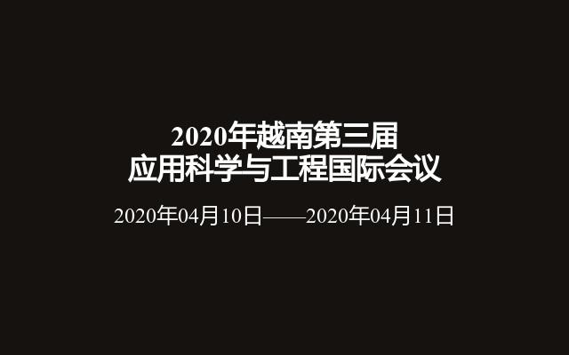 2020年越南第三届应用科学与工程国际会议