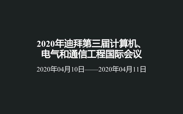 2020年迪拜第三届计算机、电气和通信工程国际会议