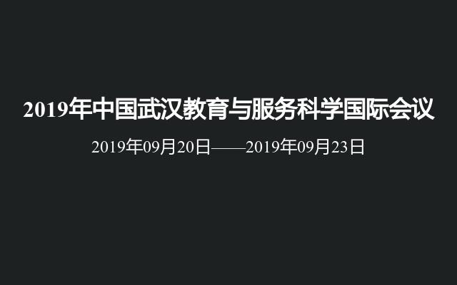 2019年中国武汉教育与服务科学国际会议