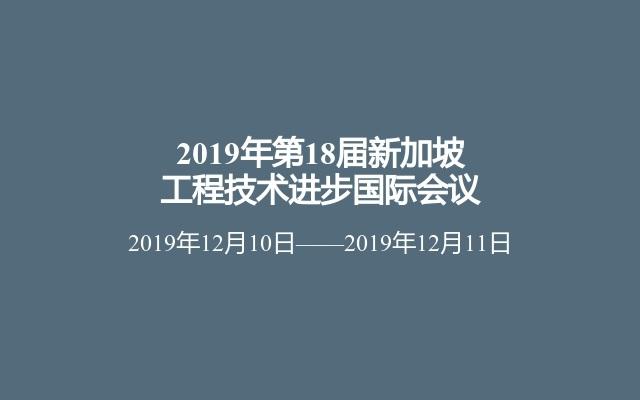 2019年第18届新加坡工程技术进步国际会议