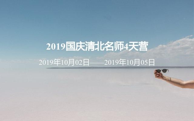 2019国庆清北名师4天营