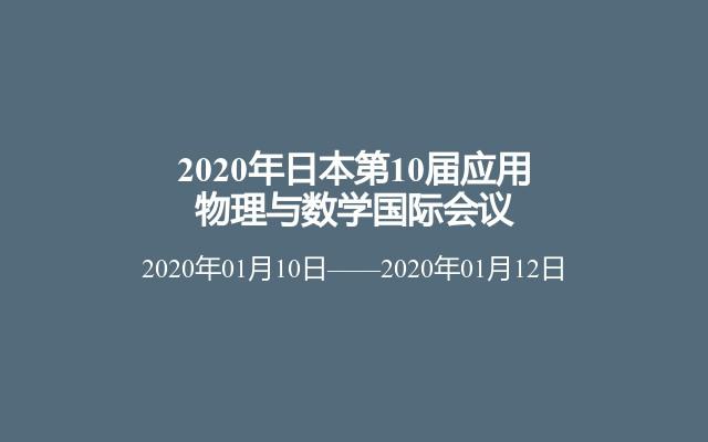 2020年日本第10届应用物理与数学国际会议