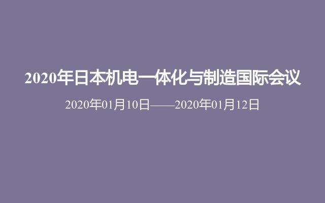 2020年日本机电一体化与制造国际会议
