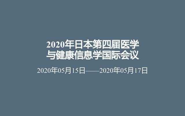 2020年日本第四届医学与健康信息学国际会议