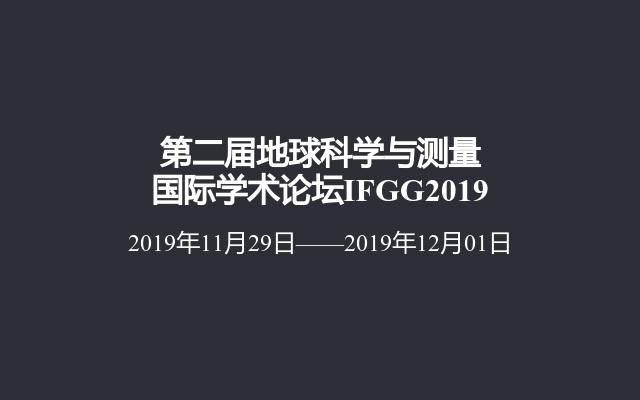 第二屆地球科學與測量國際學術論壇IFGG2019