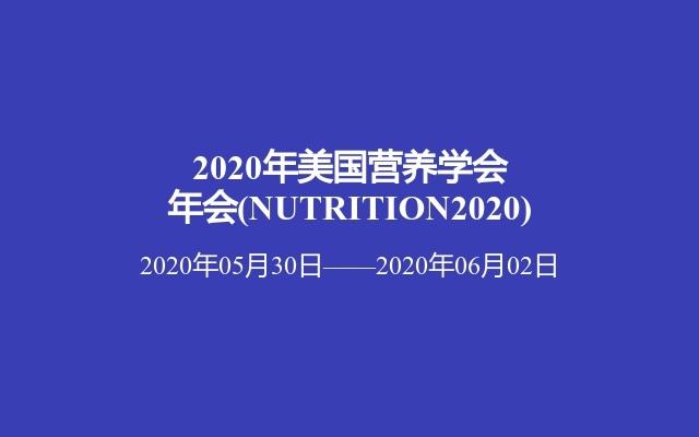 2020年美国营养学会年会(NUTRITION2020)