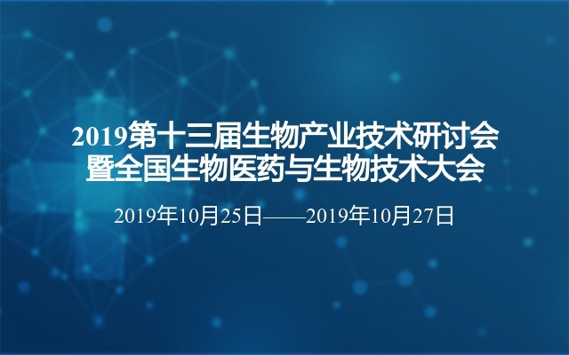 2019第十三屆生物產業技術研討會暨全國生物醫藥與生物技術大會