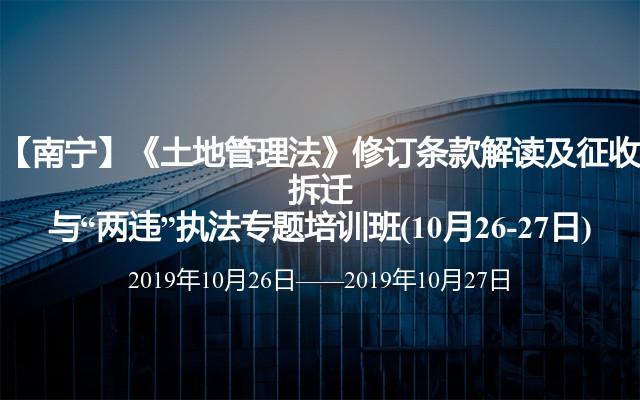 """【南宁】《土地管理法》修订条款解读及征收拆迁与""""两违""""执法专题培训班(10月26-27日)"""