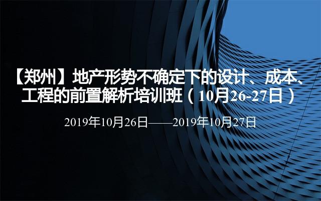 【郑州】地产形势不确定下的设计、成本、工程的前置解析培训班(10月26-27日)