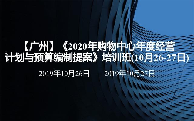 【广州】《2020年购物中心年度经营计划与预算编制提案》培训班(10月26-27日)
