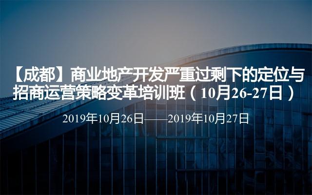 【成都】商業地產開發嚴重過剩下的定位與招商運營策略變革培訓班(10月26-27日)